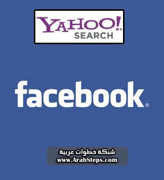 فيس بوك و ياهو
