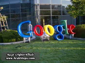 شركة جوجل
