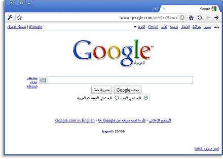 متصفح جوجل الشهير