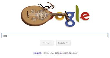جوجل يحتفل بذكرى ميلاد محمد عبد الوهاب