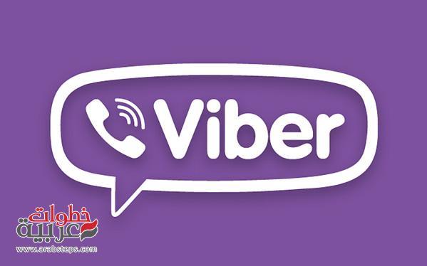 برنامج فايبر للاتصال الصوتي المجاني