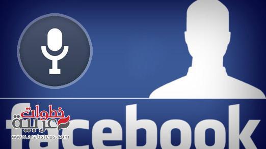 تعليقات صوتية في الفيس بوك