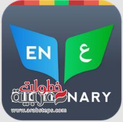قاموس مميز لترجمة الكلمات من العربية إلى الإنجليزية
