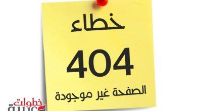 Photo of حل مشكلة الخطأ 404 في الكلمات الدلالية ووردبريس
