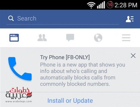 إشعار بتطبيق Phone الجديد أرسل بالخطأ لعدد من المستخدمين