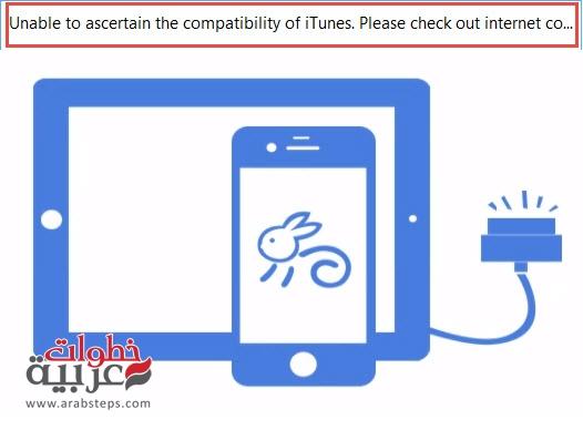 Photo of حل مشكلة برنامج itools منافس برنامج iTunes