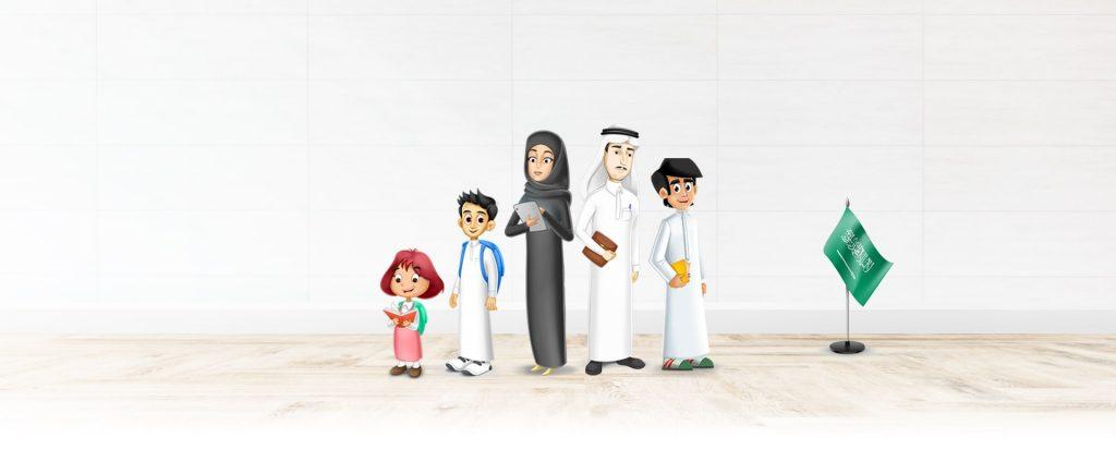 منصة مدرستي التعليمية - السعودية